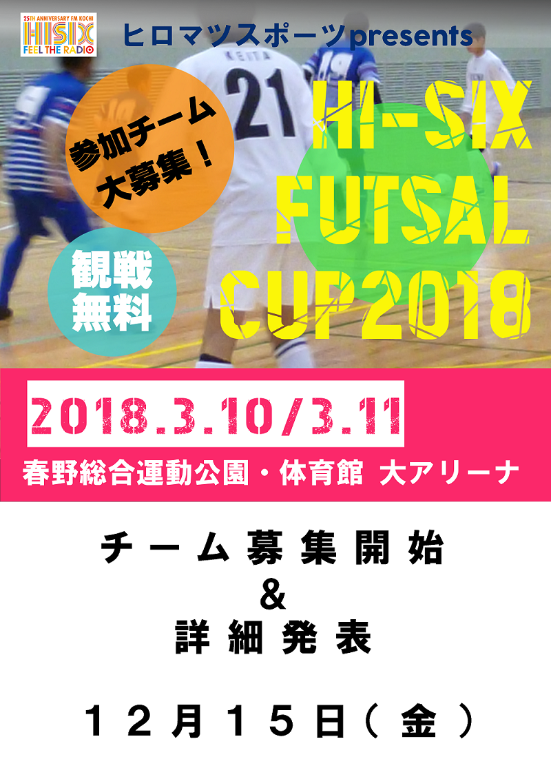futsal 2018 flyer_entry_mae_mid.png